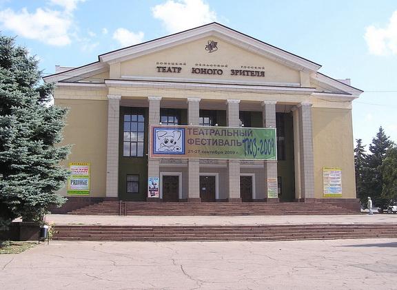 Донецкий  русский театр юного зрителя