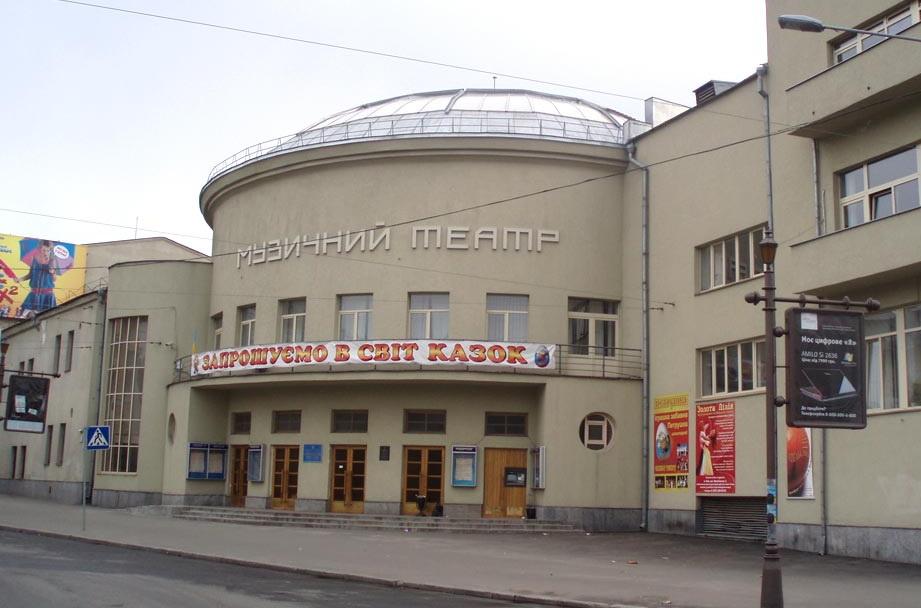 Киевский театр оперы и балета для детей