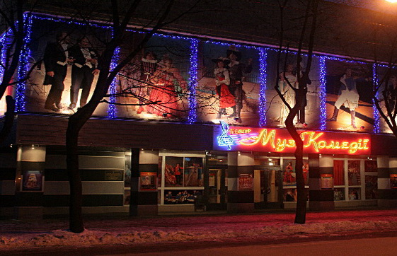 Харьковский театр музыкальной комедии