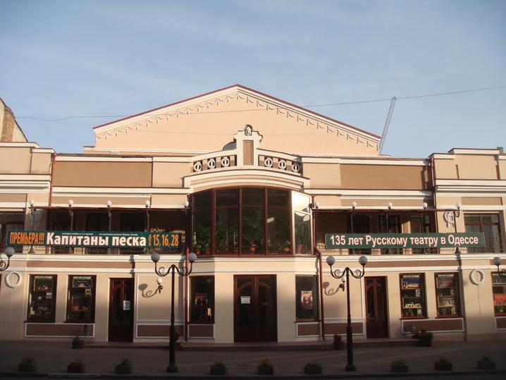 Одесский русский драматический театр