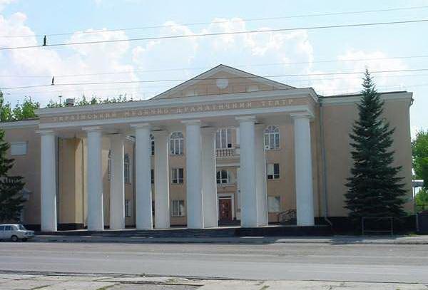 Луганский музыкально-драматический театр
