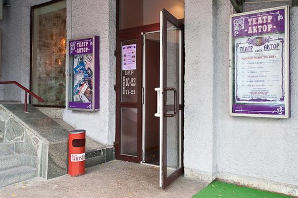 Киевский театр «Актер»