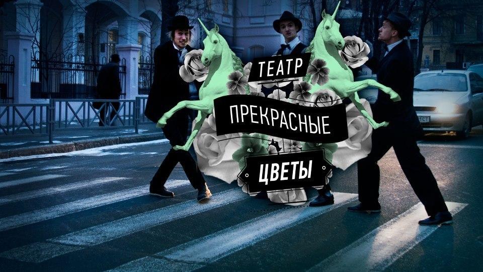 Театр «Прекрасные цветы»